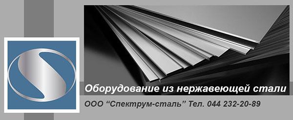 Оборудование и изделия из нержавейки под заказ для пищевой промышленности в Украине